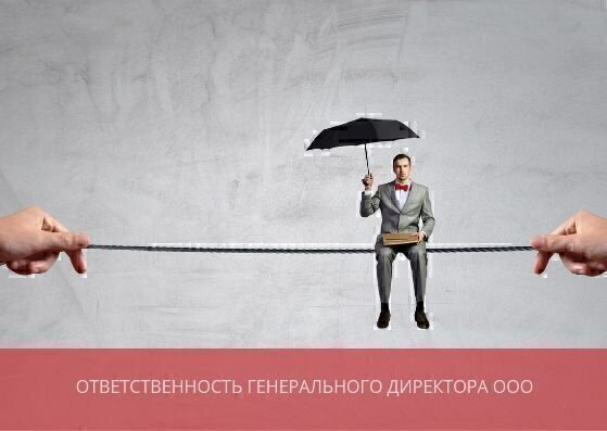 Что грозит фиктивному генеральному директору фирмы
