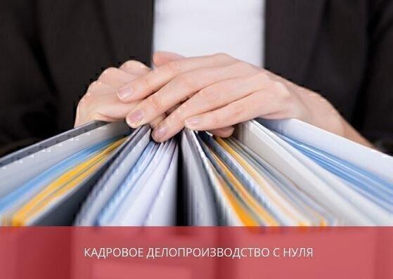 Как вести кадровый учет в ООО с нуля