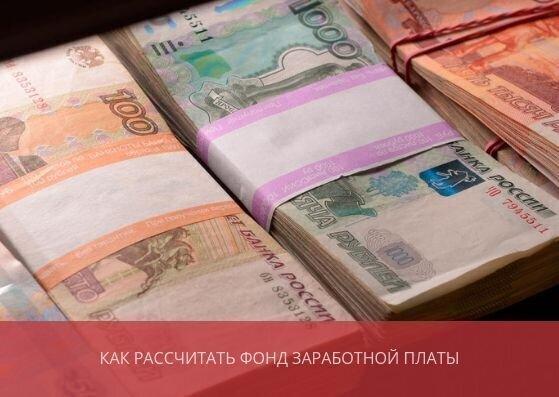 Фонд оплаты труда: что входит и формула расчета, как посчитать