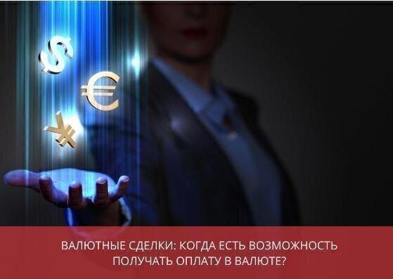 Статья 9. Валютные операции между резидентами