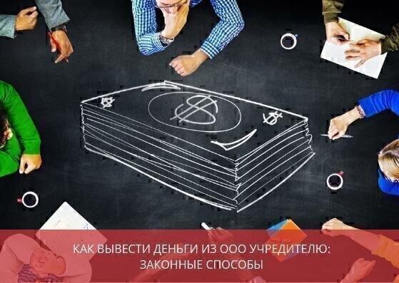 как займ учредителю убрать взять кредит у частного лица омск