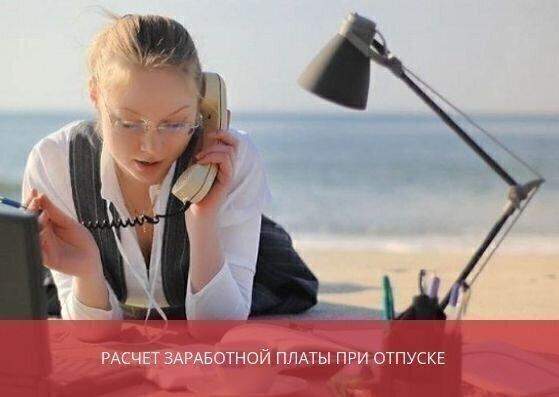Расчет заработной платы при отпуске