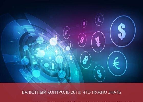 Что такое валютный контроль простыми словами — органы регулирования, нормы закона и агенты валютного контроля