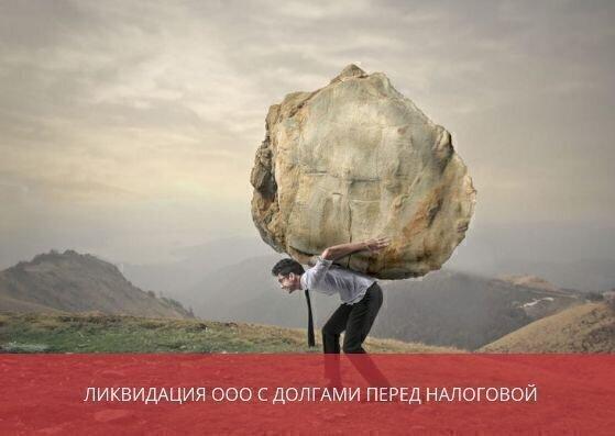 Ликвидация ООО с долгами в Санкт-Петербурге: закрыть ООО с долгами выгодно