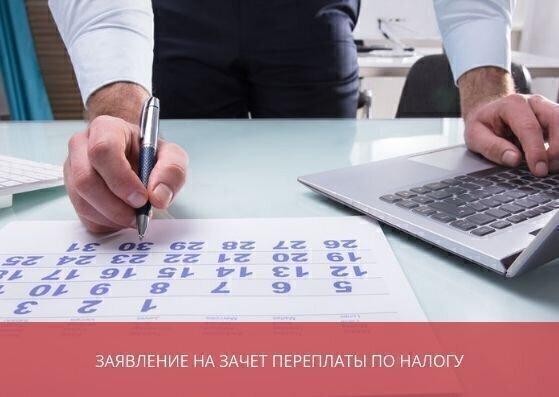 Образец письма в ифнс о зачете переплаты