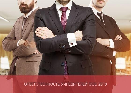 Ответственность учредителя ООО за действия генерального директора и собственные