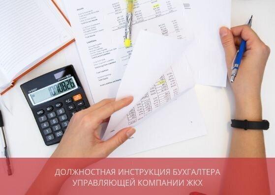 Дедовское жэу бухгалтерия официальный сайт регистрация ооо г калининград