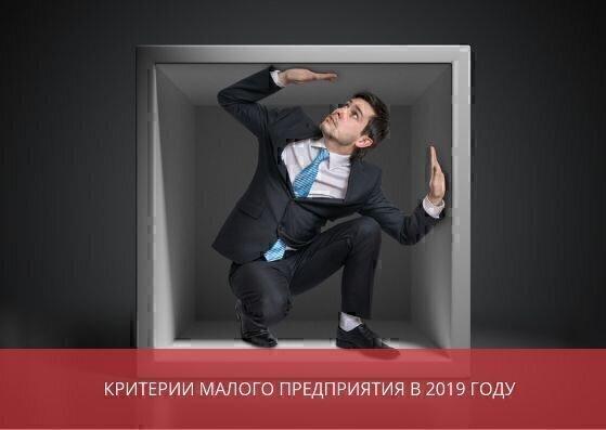 Налоговые льготы для малого бизнеса в Москве