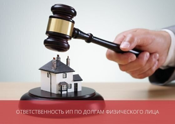 Ответственность ИП - за какие долги можно лишиться имущества