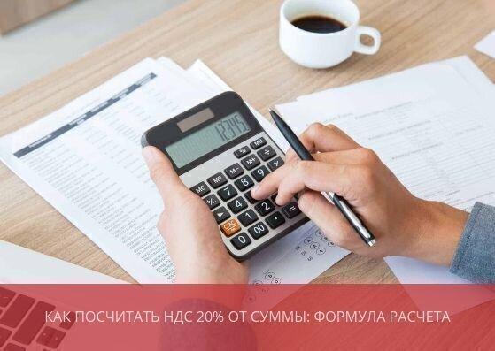 Формула расчёта НДС по ставке 20% от суммы