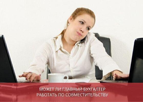 Бухгалтер по совместительству свободный график вакансия ндс при комиссионной торговле