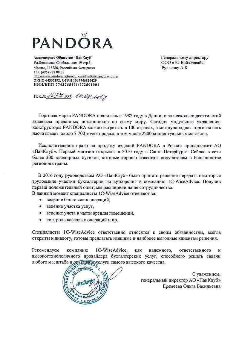 Аутсорсинг бухгалтерии в москве и области доверенность на предоставление отчетности в электронном виде