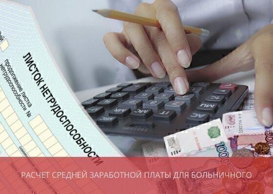 Больничный лист 2020: Пример расчета на Калькуляторе, Оплата и стаж для больничного