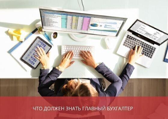 Какими документами должен руководствоваться бухгалтер