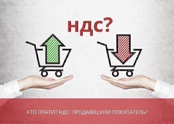 Кто платит ндс покупатель или поставщик