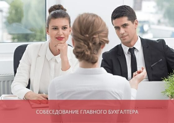 Какие вопросы задают на собеседовании бухгалтеру?