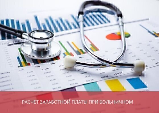 Как начисляется зарплата по больничному листу