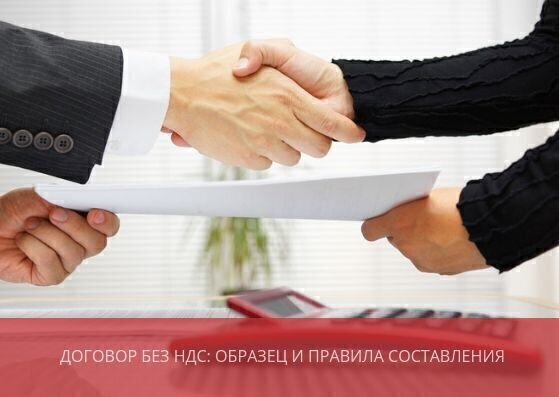 Образец договора что компания на усн