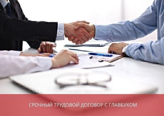 Особенности оформления трудовых договоров с бухгалтерами