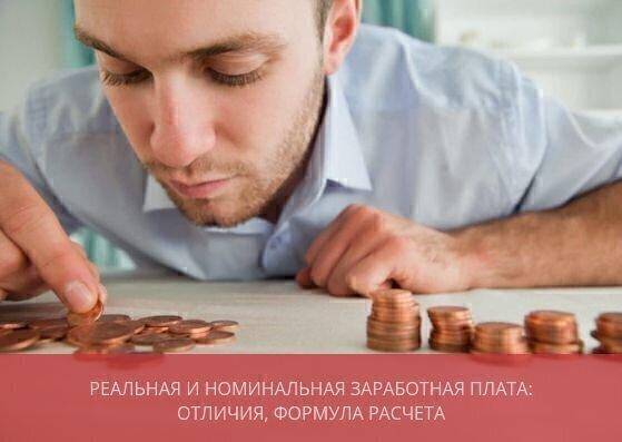 Реальная заработная плата - это...