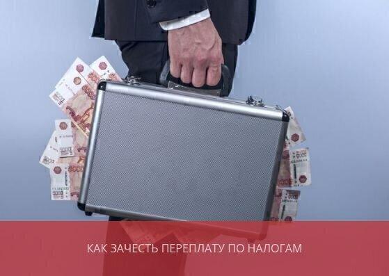 Как зачесть переплату по налогам, основания, срок зачета