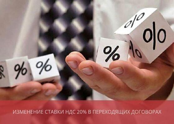 НДС 20 процентов - переходящие договоры