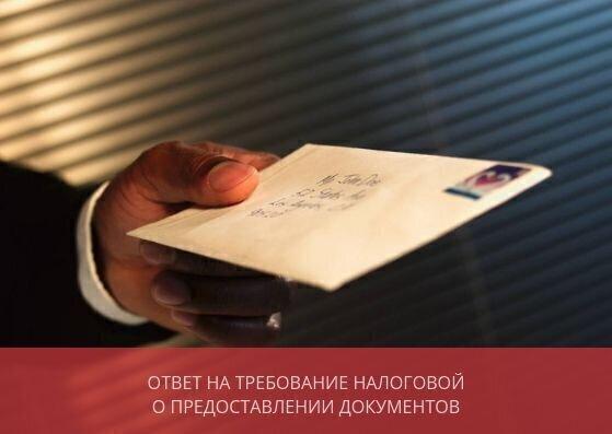 Налоговая выставила требование о предоставлении документов