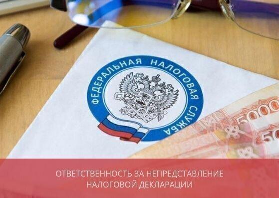 Ответственность за несдачу налоговой декларации отчетности штраф