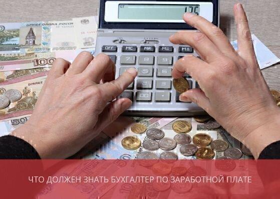 Как правильно сделать проводки в бухгалтерском учете при начислении работникам зарплаты