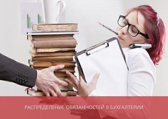 Как распределить обязанности в бухгалтерии московский метрополитен телефон бухгалтерии