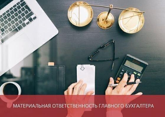 Материальная ответственность главного бухгалтера в трудовом договоре