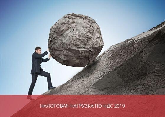 Налоговая нагрузка по НДС 2019, как рассчитать, безопасная доля для ФНС