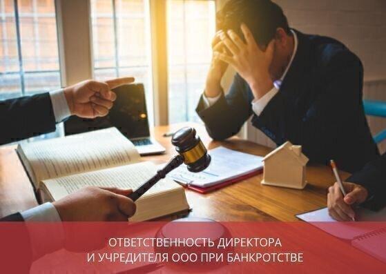 банкротство задолженность с учредителя