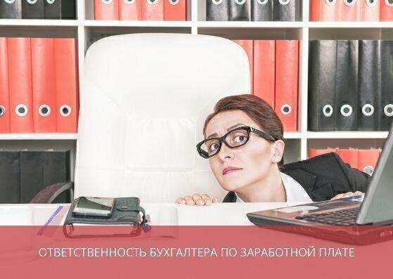 Бухгалтер по расчету заработной платы