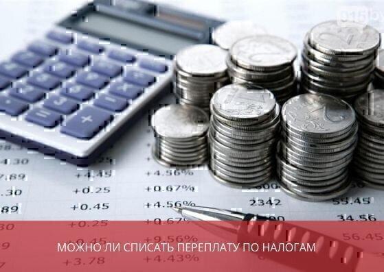 Списание переплаченного налога на прибыль проводки