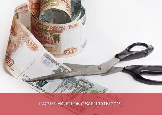 Расчёт подоходного налога в 2019-2020 году. Примеры расчёта НДФЛ