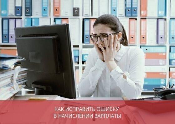 Как исправить ошибку в начислении зарплаты