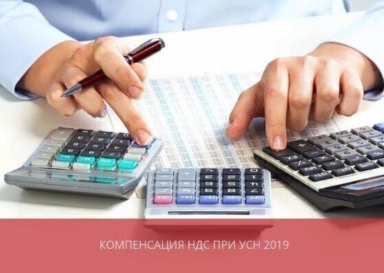 Компенсация НДС при УСН 2019, как вернуть НДС на упрощенке