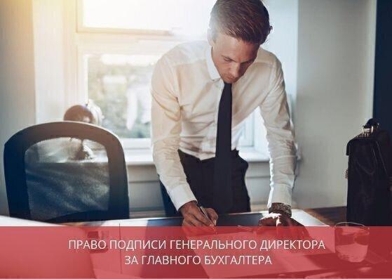 Подпись документов генеральным директором за главного бухгалтера