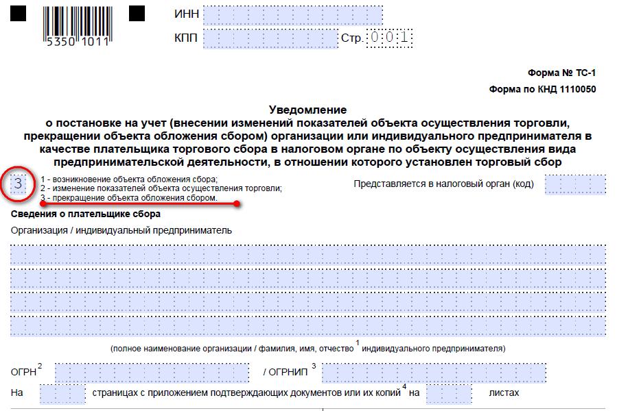 Форма ТС-1 с признаком 3 – прекращение объекта обложения сбором