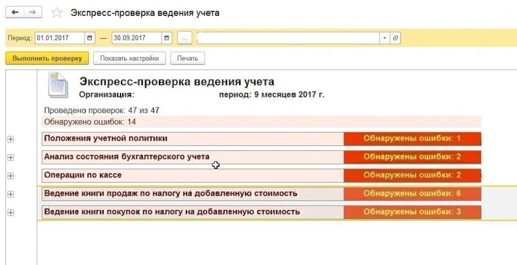 Онлайн тест для бухгалтера на первичную документацию документы для регистрации ликвидации ооо
