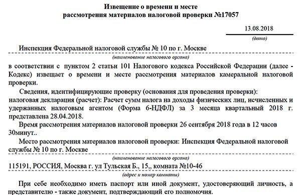 Проверка деклараций 6 ндфл декларация по ндфл социальный вычет