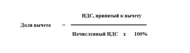 Формула для определения безопасной величины вычета