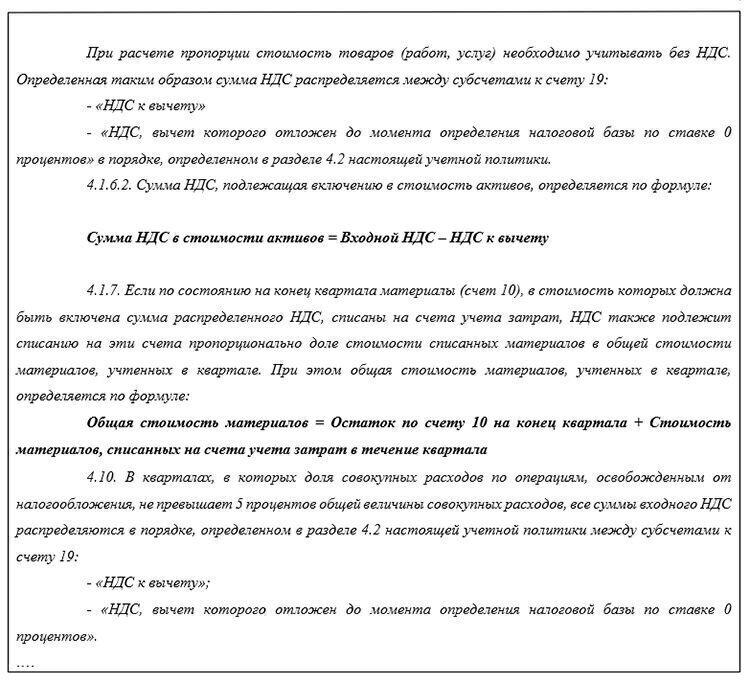 Раздельный учет входного НДС